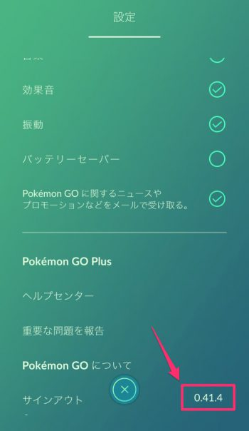 pokemongo_0414_update_1