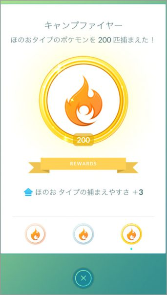 pokemongo_medal_rank_update_1