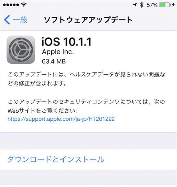 ios1011_released_1