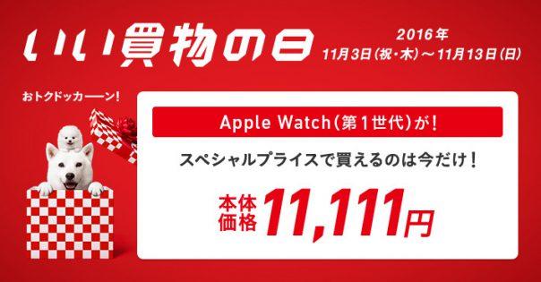 softbank_apple_watch_sale_2016nov_1