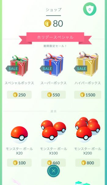 pokemongo_holiday_sale_1