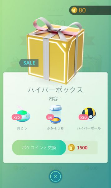 pokemongo_holiday_sale_2