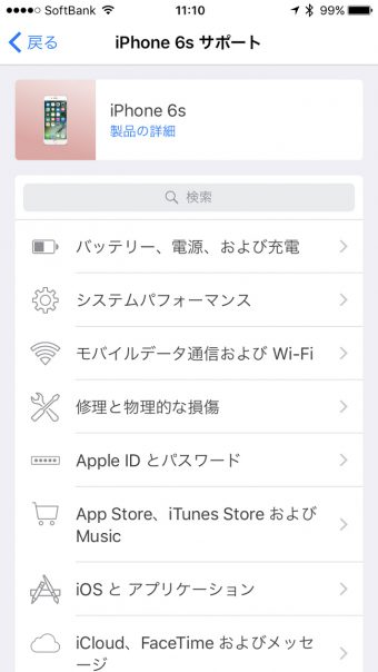 apple_support_app_2