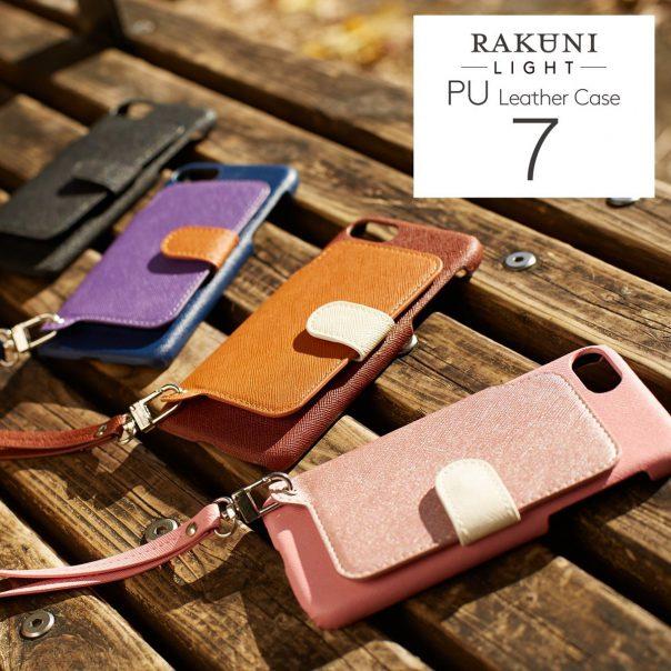 rakuni_light_1