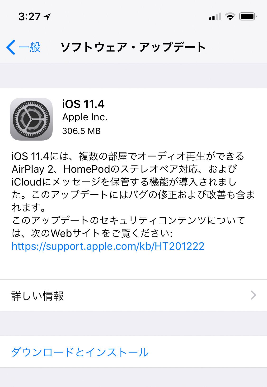 Apple、「iOS 11.4」を配信〜メッセージのiCloud保存・AirPlay 2対応ほか