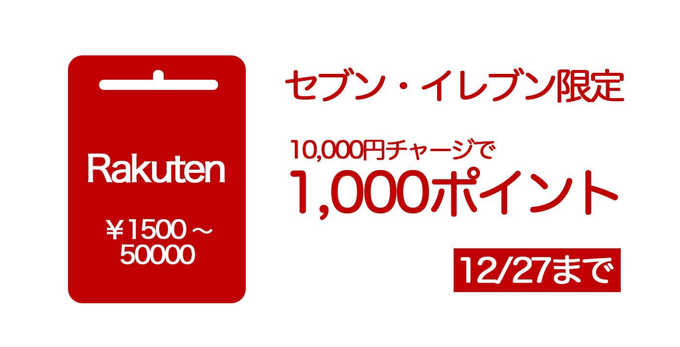 カード キャンペーン セブンイレブン Itunes